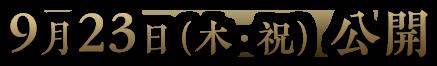 2021年9月23日(木・祝) 公開