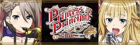 プリンセス・プリンシパル THE LIVE