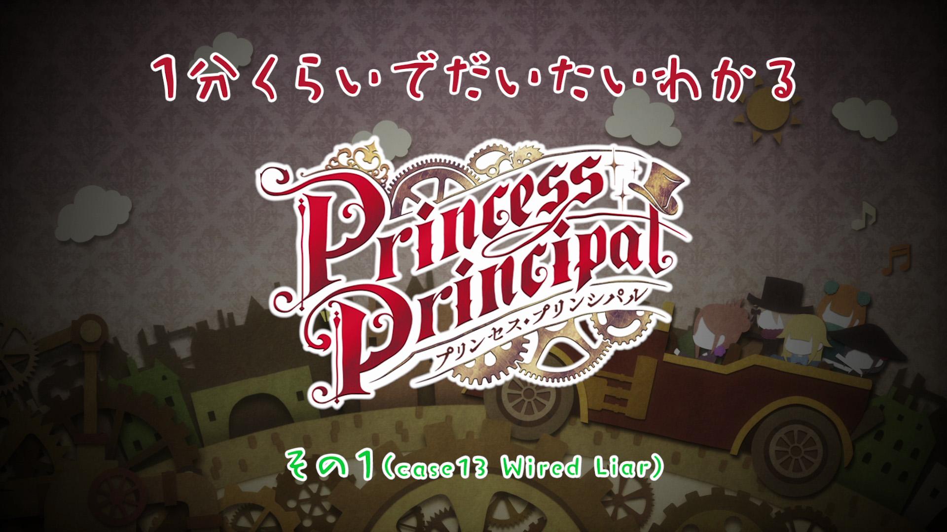 """""""1分くらいでだいたいわかる「プリンセス・プリンシパル」""""全12本公開!"""