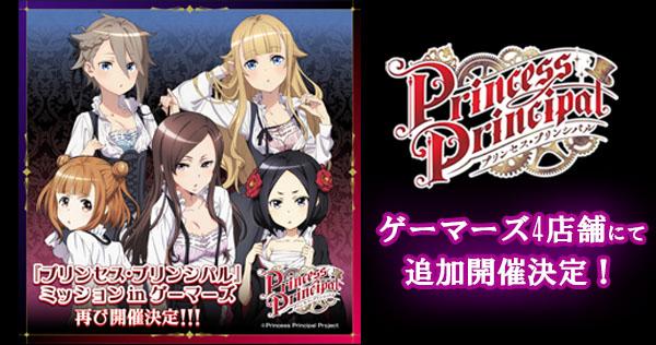 「プリンセス・プリンシパル」ミッション in ゲーマーズ 追加開催決定!