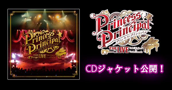 「プリンセス・プリンシパル THE LIVE」CDジャケット公開!