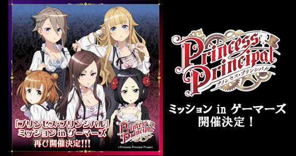 「プリンセス・プリンシパル」ミッション in ゲーマーズ再び開催決定!