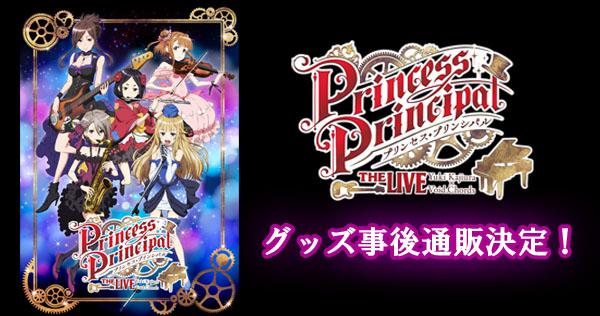 「プリンセス・プリンシパル THE LIVE」グッズ事後通販決定!