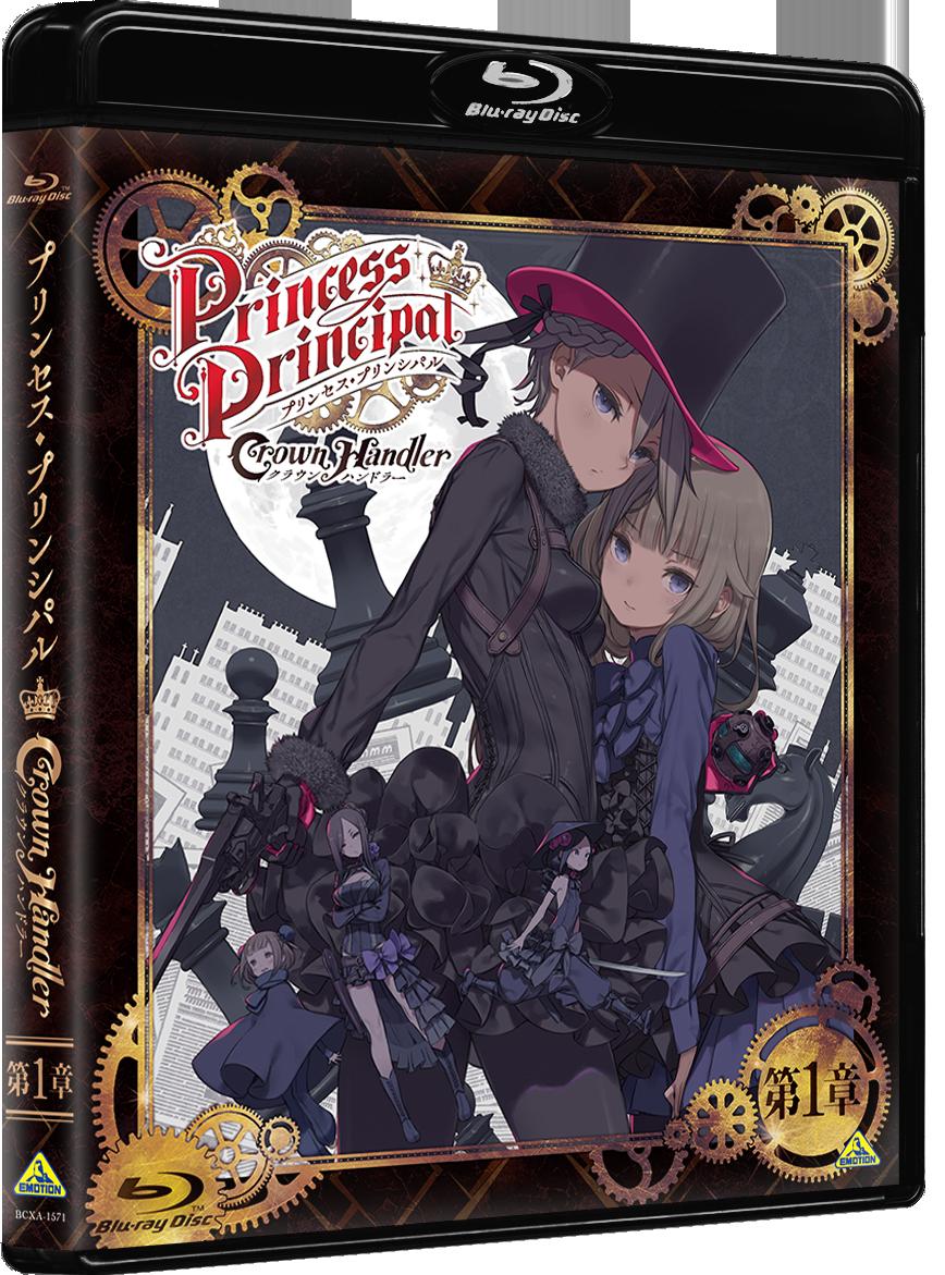 『プリンセス・プリンシパル Crown Handler』第1章 Blu-ray 発売決定!