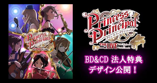 3/27発売「プリンセス・プリンシパル THE LIVE」BD&CD法人特典デザイン公開!