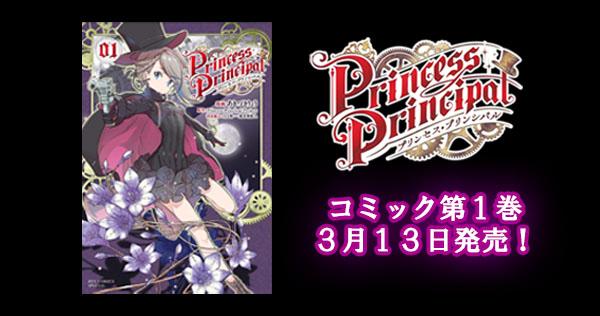 「プリンセス・プリンシパル」コミック第1巻 3月13日発売!