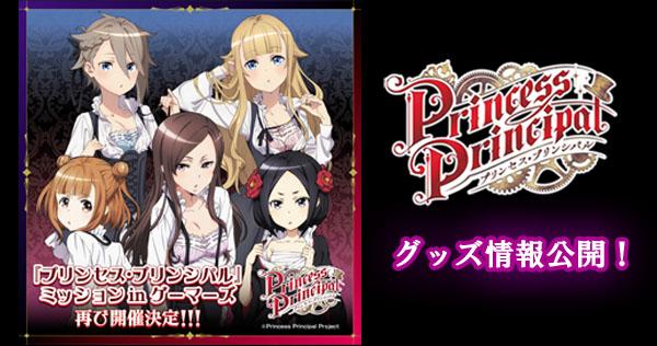 「プリンセス・プリンシパル」ミッション in ゲーマーズグッズ情報!